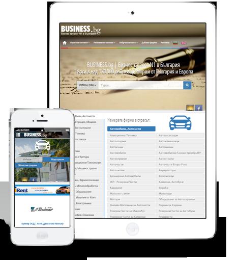 Изработка на уеб сайт и онлайн магазин
