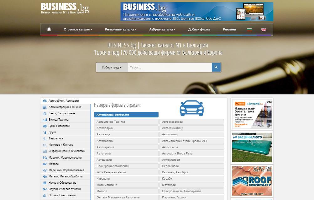 Бизнес каталог N1 в България - BUSINESS.bg