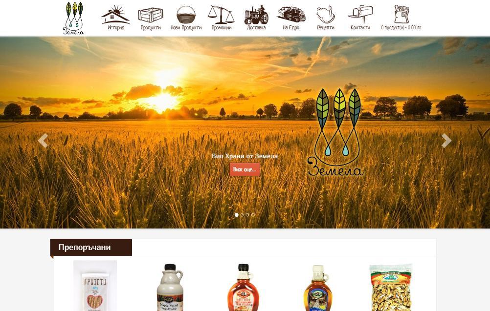 Онлайн магазин за Био храни | Земела