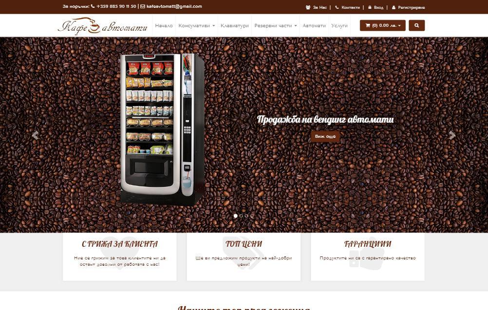 Резервни части за Кафе автомати   Кафе автомати