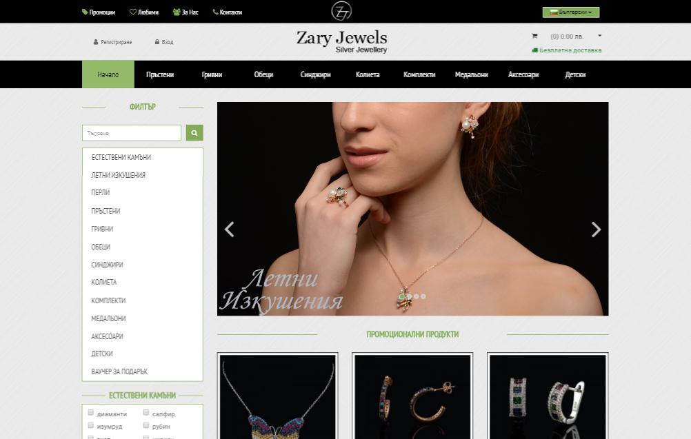Сребърни бижута   Zary Jewel