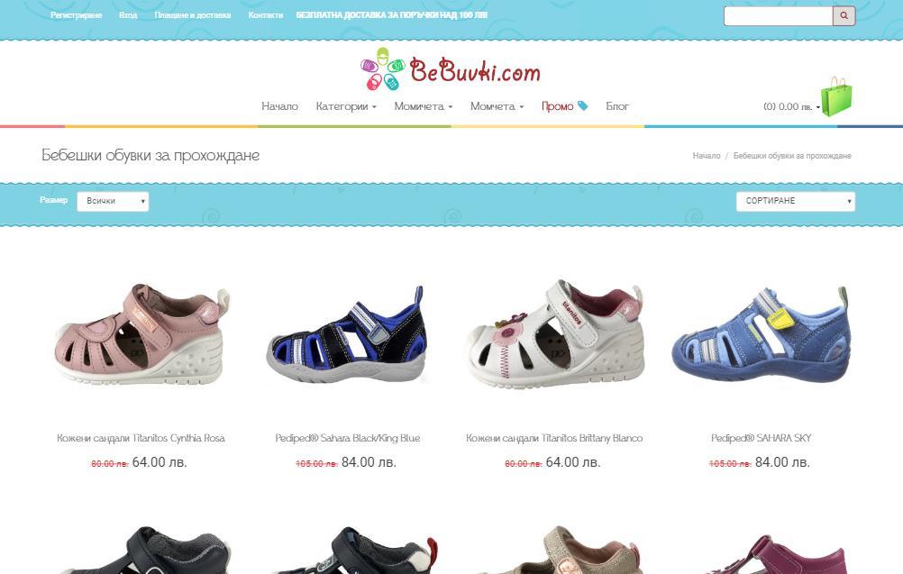 Онлайн магазин за бебешки обувки и буйки за прохождане   BeBuvki.com