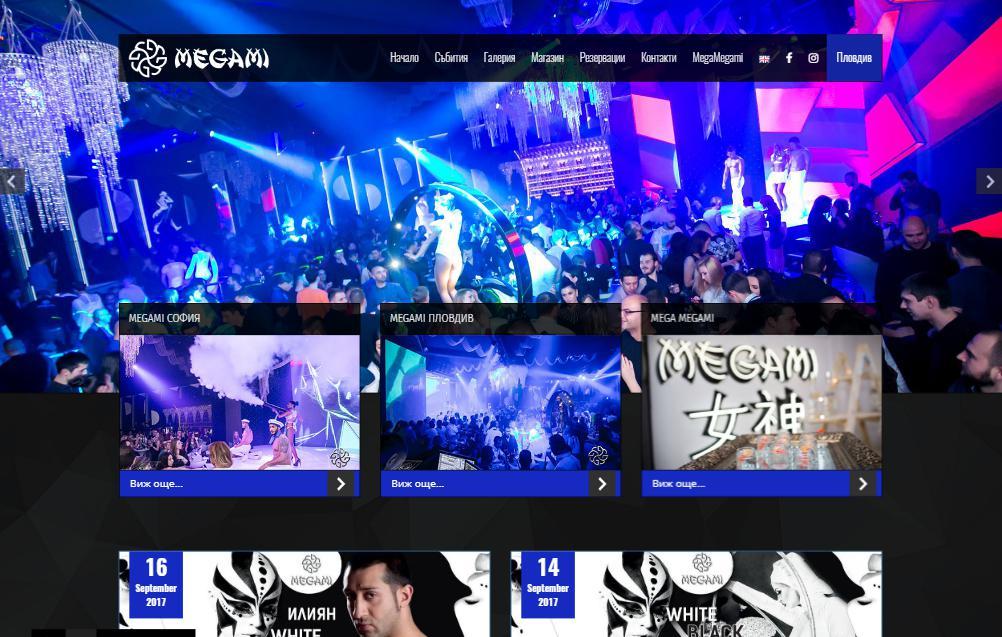 Нощен клуб - Megami