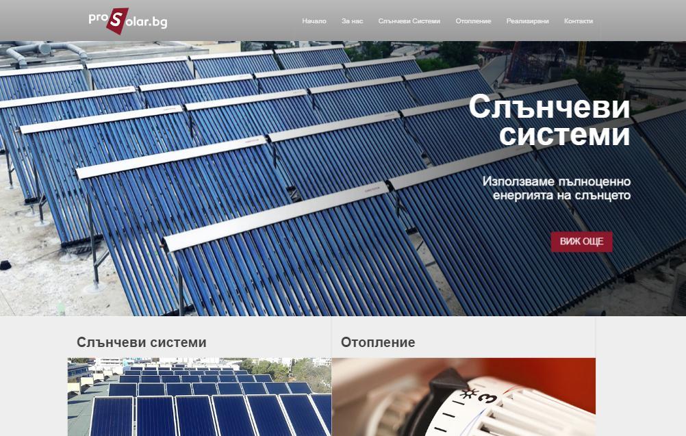 Слънчеви Системи и отоплителни инсталации   ПРО СОЛАР БГ ЕООД