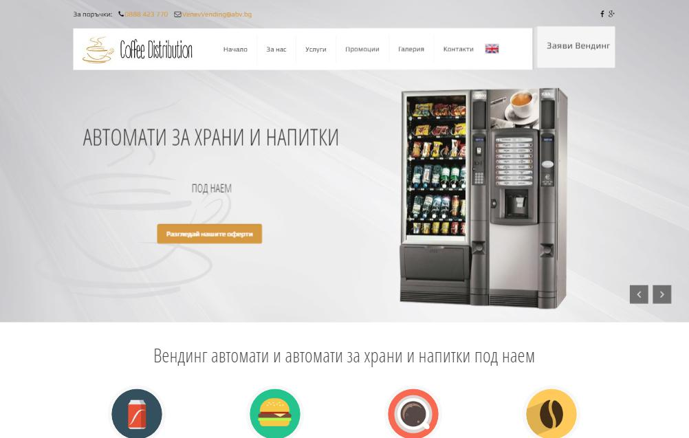 Вендинг автомати под наем   Венев Вендинг