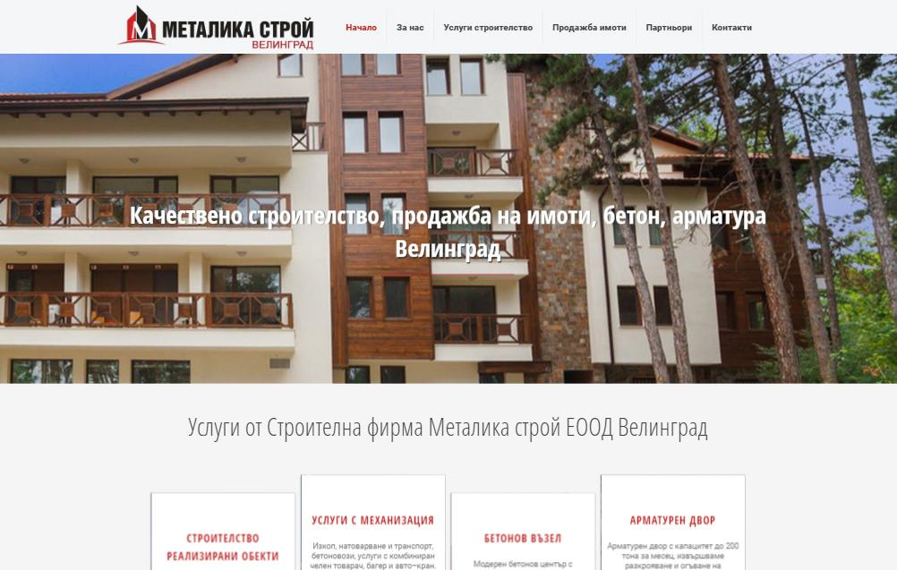 Строителни Услуги - Продажба на Имоти   Металика Велинград
