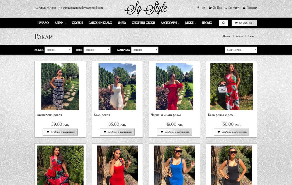 Дамски дрехи, обувки и аксесоари   SG Style