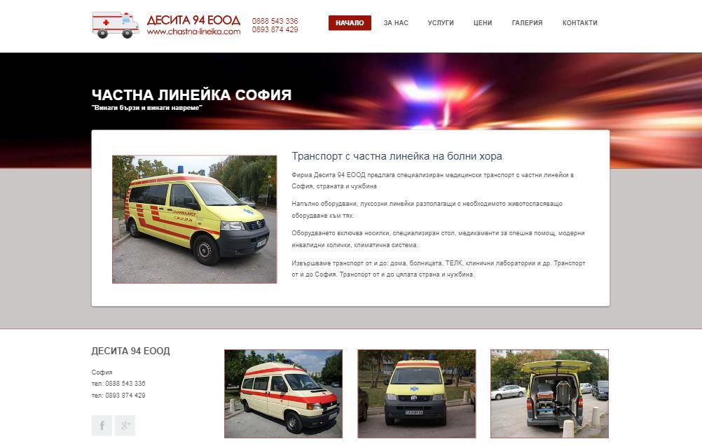 Частна линейка София   Chastna-Lineika.com