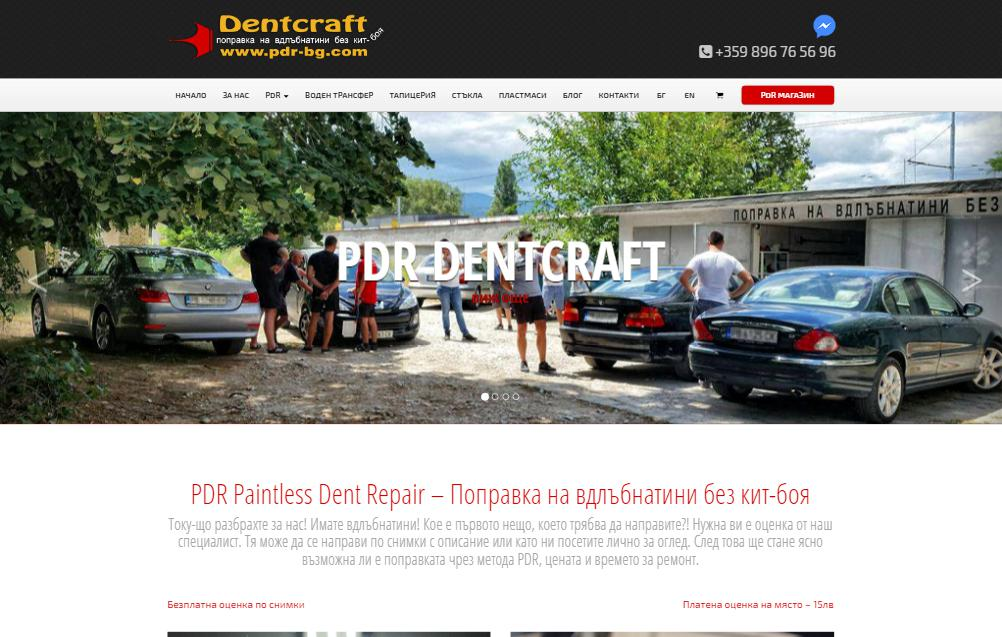 Поправка на вдлъбнатини без кит-боя | PDR от Dentcraft