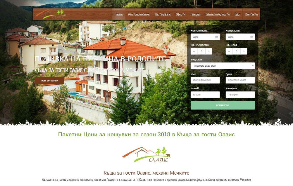 Почивка на планина в Родопите   Къща за гости Оазис
