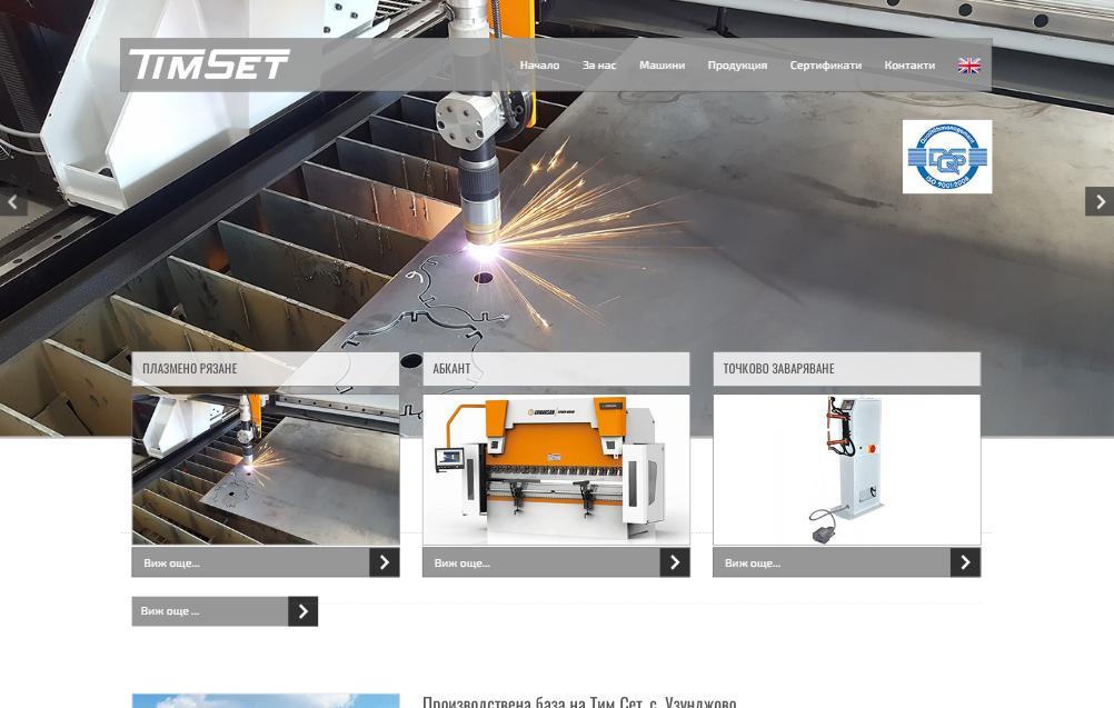 Производство на метални конструкции   Тим Сет ООД
