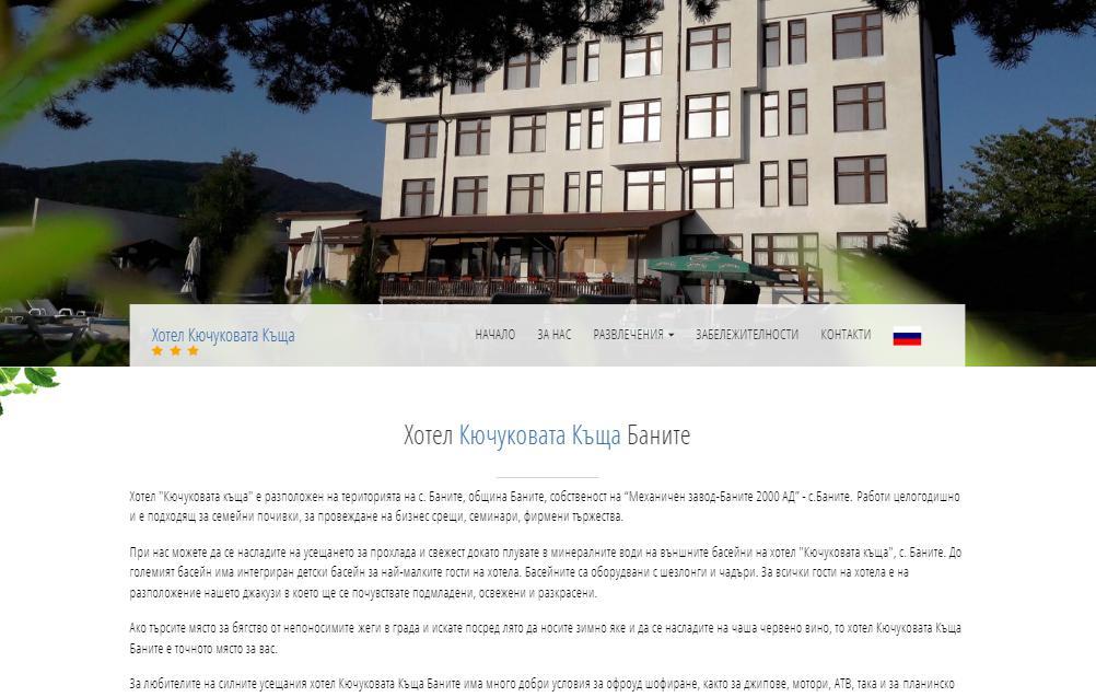 Хотел Кючуковата Къща Баните