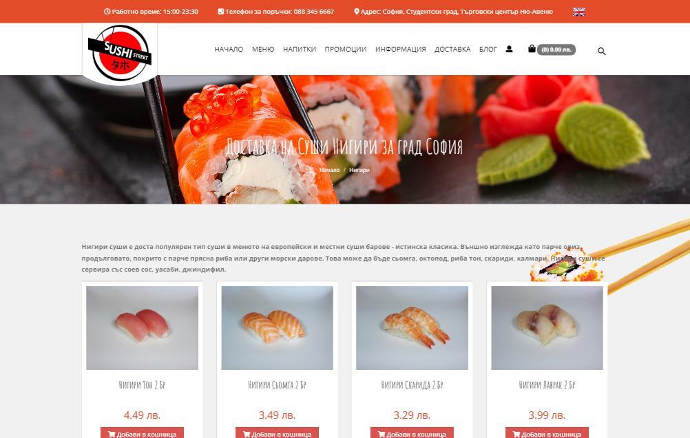 Доставка на суши за вкъщи   Sushi Street