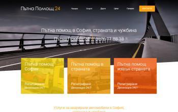 Пътна помощ София, страната и чужбина   Пътна Помощ 24
